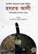 Muslim Jahaner Choturtho Kholifa Hazrat Ali Ra.