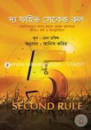 The Five Second Rule (Sahosikotar Sathe Bodle Felun Apnar Jibon, Kormo O Atmovishwas)