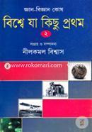 Gaan-Biggan Kosh: Bishe Ja Kichu Prothom-2