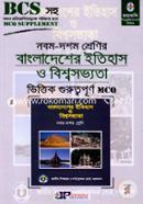 9th-10th Shrenir Bangladesher Itihas O Bishwosovota Vittik Guruttopurno MCQ