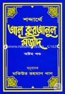 Shobdarthe Al Quranul Mojid 8th Khondo