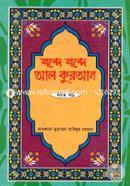 Shobde Shobde Al Quran 9th Khondo