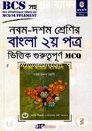 9th-10th Shrenir Bangla 2nd Part Vittik Guruttopurno MCQ