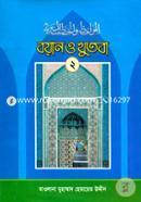 Boyan o Khutba-2nd Khondo