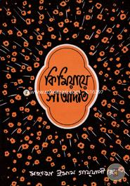 Kimiyaye Sadath 2nd Part