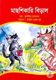 MachShikari Biral