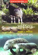 Pranijogot: Kishor Gyan-Biggan Series-3