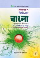 Professors BCS Bangla (40th BCS Likhito Porikkha) 1st O 2nd Part : 10th-Theke 38th BCS Proshno Somadhan (5 Set Model Proshno O Uttor Songjhojito)