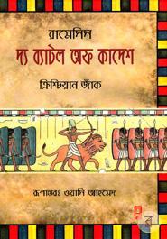 Ramses: The Battle Of Kadesh