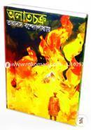Alatchokra (Taranath Trantriker Golpo)