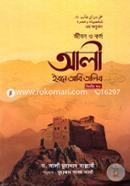 Jibon O Kormo Ali Ibne Abi Talib- 2nd Khondho