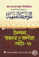 Islamer Bybsay O Banijyo Ayn-3 (Islami Fiqho Bishwokosh-5)
