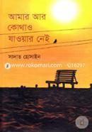 Amar Ar Kothao Jaoyar Nei