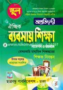Oicchik Business Studies (Suggestions O Somadhan)