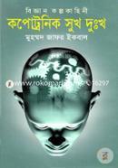 Kpotronik Sukh Dukho