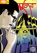 Graphic Novel-1 : Mujib