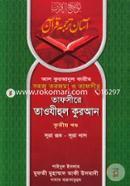 Tafsire Taojihul Quran-3rd Part (Offset)