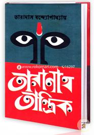 Taranath Tantrik