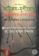 Shishubikas-3 Otizom-Mrigirog Buddhiprotibondhita-Achoron Somosha (Lokkhon-Karon-Chikisha O  Protirodher Upay)