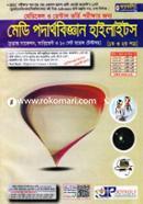 Medi Physics Highlights -1st and 2nd Part) Churanto Suggestion, Supplement and 10 Set Model Testsoho (Medical O Dental Vorti Porikkhar Jonyo)