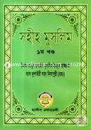 Saheeh Muslim 1st Khondo