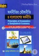 Banking Diploma Series Principles of Economics and Bangladesh Economy) (Only For Jaibib Examination)
