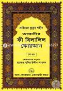 Tafseer Fi Zilalil Quran (Part-1)