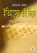 Gyaner Kotha: Itihaser Ei Dine