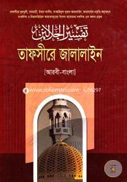 Tafsire Jalalain 1st Part