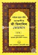 Tafseer Fi Zilalil Quran (Part-7th)