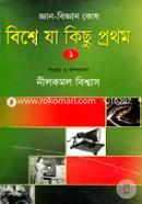 Gan Biggan Kosh: Biswhe Ja Kichu Prothom-1