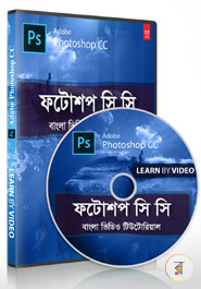 Photoshop CC : Bangla Video Tutorial (DVD)
