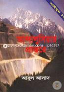 Saimum Series - 13 : Andalusiyar Prantore