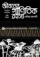 Jiboner Ganitik Rohosho: Population Genetics And Game Theory