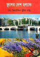 Fuler Desh Holland