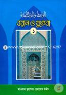 Boyan o Khutba-1st Khondo