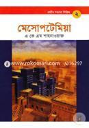 Prachin Shobbhotar Series: Mesoptemiya