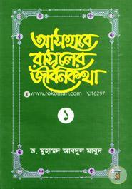 Ashabe Rasuler Jibonkotha - 1st Part