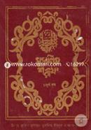 Muslim Shorif -4th Khondo