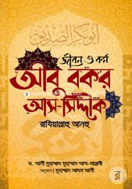 Jibon O Kormo: Abu Bakr As-Siddeeq (Ra.) (1st Part)