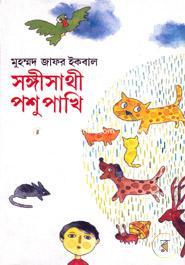 Songisathi Poshu Pakhi