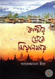 Kashmir Theke Myanmar