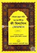 Tafseer Fi Zilalil Quran (Part-4)