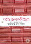 Bohe Jolboti Dhara-1st Khondo
