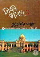 Dhaka Somoggro - 3