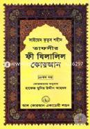Tafseer Fi Zilalil Quran (Part-18)