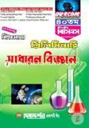 40th BCS Preliminary Sohayika Bishesh Songkkha Sadharon Bigghan