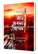Rajkumari-2 : Blood of The Princess