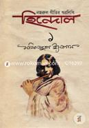 Nazrul Gitir Sworolipi Grontho (Hindol-1st Khondo)