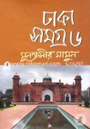 Dhaka Somogro-6